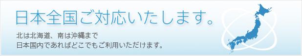日本全国ご対応いたします。